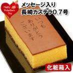 バレンタインのメッセージ蜂蜜カステラ 0.7号サイズ いつもありがとうございます 化粧箱入り 長崎県 お菓子 個人様 法人様 チョコ以外