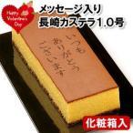 バレンタインのメッセージ蜂蜜カステラ 1.0号サイズ いつもありがとうございます 化粧箱入り 長崎県 お菓子 個人様 法人様 チョコ以外