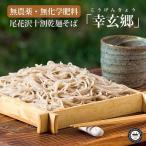 無農薬・尾花沢十割蕎麦(そば) 幸玄郷 乾麺100g×7袋入 化粧箱風呂敷包み 送料無料