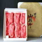 山形牛(もち米給与牛) すき焼き用肩ロース300g 山形県産 黒毛和牛 送料無料