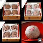 会津壱百年おはぎ 御萩 セット 桜こし餡×4個、しんごろう餡×4個、小豆粒餡×4個 送料込み