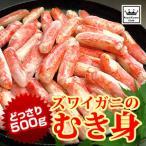 ボイル ズワイガニ 棒肉 かにのむき身 約500g 送料無料 | ずわい 蟹 かに ギフト なべ 鍋 サラダ 惣菜 むきみ