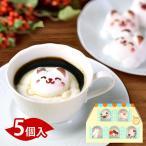 ホワイトデー Whiteday Latte ラテマシュマロ ラテマル 5個入り ギフト箱