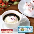 まとめ買い お菓子 ギフト Latte マシュマロ ラテマル 3個 詰め合わせ 15箱 セット | かわいい 猫 スイーツ チョコ以外