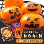 ハロウィン 柿 6個入り 和歌山県産 シール付き 化粧箱入り カキ フルーツ