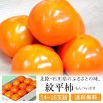紋平柿 もんぺいがき 14〜16玉 柿 詰め合わせ 石川県産 送料無料
