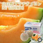 残暑見舞い フルーツ 富良野 プラチナ メロン 北海道富良野産 特秀品 約1.3kg 2玉 化粧箱入り くだもの 果物 ギフト 贈り物 送料無料 | ギフト くだもの 御中元