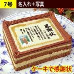 敬老の日 プレゼント ケーキで感謝状 名入れ+写真入り 7号 送料無料 ケーキ お祝い スイーツ 誕生日 退職 還暦 古希 米寿 祝い 80代 贈り物 ギフト