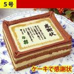 ケーキで感謝状 ギフト 5号 プレゼント