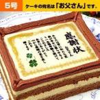 父の日 ケーキで感謝状 お父さん 5号 メッセージお菓子 プレゼント