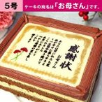 母の日 ケーキで感謝状 カーネーション お母さん 5号サイズ メッセージお菓子
