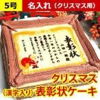 クリスマス 表彰状ケーキ 5号サイズ 漢字入り