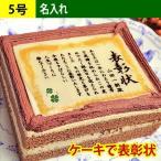 ケーキで表彰状 名入れ 5号サイズ プレゼント
