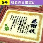 敬老の日 プレゼント ケーキで感謝状 5号 メッセージ お菓子 ギフト