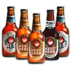 お中元 ビール ギフト 常陸野ネストビール 330ml 5本 詰め合わせ | 飲み比べ 茨城 地ビール クラフト 麦酒 お酒 お祝い 内祝 御中元 残暑 見舞い