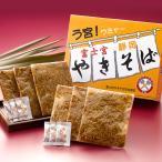 最強のB級グルメ 富士宮やきそば 6食入 静岡県産・送料無料