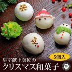 皇室献上菓子舗のクリスマス和菓子 5個入り 季節限定の上生菓子 じょうなまがし 和菓子 山梨県・三省堂