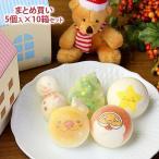 クリスマス お絵かきマカロン 動物っこ 5個入り 10箱 セット | お菓子 かわいい 動物 スイーツ ギフト プレゼント 子ども Xmas