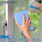 水滴ちゃんと拭き取りクロス&超吸水スポンジブロック350mlワイドセット【ネコポス送料無料】