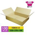 ダンボール 段ボール 100サイズ B3 10枚セット ダンボール箱 宅配 日本製 無地 薄型 B段