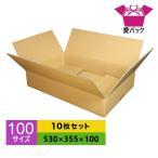 ダンボール箱 段ボール 100サイズ 10枚セット 中芯強化材質 日本製 無地 厚み5mm クロネコヤマト 宅急便 ゆうパック メルカリ 梱包