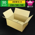 ダンボール箱 50サイズ 40枚セット  段ボール 日本製 無地 薄型  小物用 クロネコヤマト 宅急便 ゆうパック メルカリ 梱包