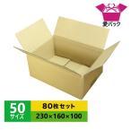 ダンボール箱 50サイズ 80枚セット  段ボール 日本製 無地 薄型  小物用 クロネコヤマト 宅急便 ゆうパック メルカリ 梱包