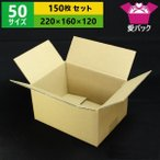 ダンボール箱 50サイズ A5対応 150枚セット 段ボール 日本製 無地 薄型  小物用 クロネコヤマト 宅急便 ゆうパック メルカリ 梱包