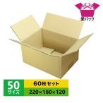 ダンボール箱 50サイズ A5対応 60枚セット 段ボール 日本製 無地 薄型  小物用 クロネコヤマト 宅急便 ゆうパック メルカリ 梱包