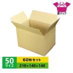 ダンボール箱 50サイズ 60枚セット  段ボール 日本製 無地 薄型  小物用 クロネコヤマト 宅急便 ゆうパック メルカリ 梱包