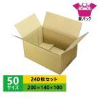 ダンボール箱 50サイズ 240枚セット  段ボール 日本製 無地 薄型  小物用 クロネコヤマト 宅急便 ゆうパック メルカリ 梱包