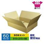 ダンボール箱 60サイズ A4 段ボール 無地 梱包用 日本製 薄型 60枚 クロネコヤマト 宅急便 ゆうパック メルカリ