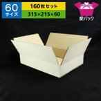 ダンボール箱 60サイズ 白 A4 160枚 無地 段ボール 梱包用 日本製 薄型 スリム クロネコヤマト 宅急便 ゆうパック メルカリ