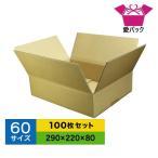 送料無料 ダンボール 段ボール 60サイズ 100枚セット  ダンボール箱 日本製 無地 薄型 通販用 小物用