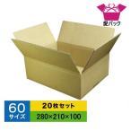 送料無料 ダンボール 段ボール箱 60サイズ 20枚セット  ダンボール箱 日本製 無地 薄型 通販用 小物用