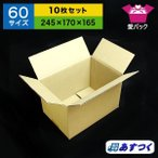 送料無料 ダンボール 段ボール 60サイズ 10枚セット ダンボール箱 60サイズ 宅配 梱包 無地 日本製 ダンボール