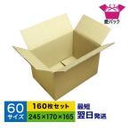 ショッピングボール 送料無料 ダンボール 段ボール 60サイズ 160枚セット 60サイズ ダンボール箱 宅配 梱包 無地 日本製 ダンボール