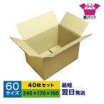 送料無料 ダンボール 段ボール 60サイズ 40枚セット 梱包箱 ダンボール箱 宅配 日本製 無地