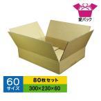 送料無料 ダンボール 60サイズ 段ボール箱 80枚セット ダンボール箱 日本製 無地 薄型 通販用 小物用