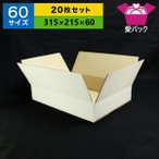 ダンボール 白 段ボール箱 A4 60サイズ 20枚セット ホワイト 白 ダンボール箱