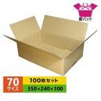 ダンボール箱 70(80)サイズ 100枚セット 無地 日本製 段ボール 梱包用 宅配 薄型 B段