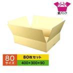 送料無料 ダンボール箱 段ボール 80サイズ 80枚セット  ダンボール 宅配 日本製 無地 薄型 B段 あすつく対応