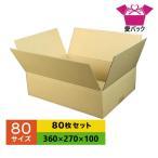 ダンボール箱 段ボール 80サイズ 80枚 日本製 無地 薄型 梱包用 雑貨用 クロネコヤマト 宅急便 ゆうパック メルカリ