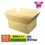 ダンボール箱 段ボール 80サイズ B4 無地 梱包用 日本製 薄型 80枚 クロネコヤマト 宅急便 ゆうパック メルカリ