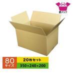ダンボール 80サイズ 20枚セット ダンボール箱 日本製 無地