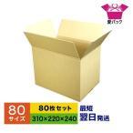 ショッピングボール 送料無料 ダンボール 段ボール 80サイズ A4 80枚セット  ダンボール箱 宅配 梱包 日本製 無地 通販用 雑貨用