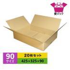 ダンボール 段ボール 90(100)サイズ 20枚セット ダンボール箱 宅配 日本製 無地 薄型 B段 あすつく対応