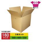 ダンボール箱 段ボール 160サイズ 5枚セット 中芯強化材質 強化 日本製 無地 引っ越し 引越し 宅配 持ち手 安心の国産
