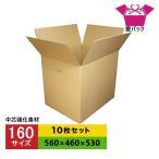 ダンボール箱 段ボール 160サイズ 10枚セット 中芯強化材質 強化 日本製 無地 引っ越し 引越し 宅配 持ち手 安心の国産