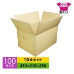 送料無料 ダンボール 段ボール 引越し 100サイズ 10枚セット  ダンボール箱 梱包箱  A3 宅配 持ち手付 日本製
